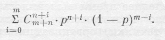 под знаком суммы два числа