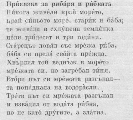 Стих болгарские они